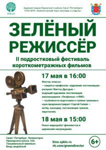 Афиша+фестиваля+Зелёный+режиссёр