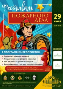 Фестиваль пожарного дела 29.06.2019
