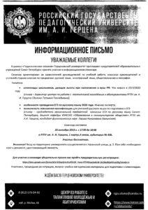 информационный семинар Герцена0005