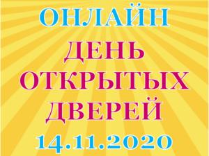 День открытых дверей онлайн 14.11.2020